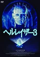 ヘルレイザー3(〇〇までにこれは観ろ! ) [DVD]