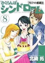 表紙: さくらんぼシンドローム(8) (ヤングサンデーコミックス)   北崎拓