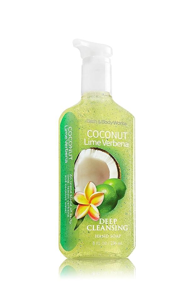 ジェスチャー共産主義太字バス&ボディワークス ココナッツライムバーベナ ディープクレンジングハンドソープ Coconut Lime Verbena Deep Cleansing Hand Soap