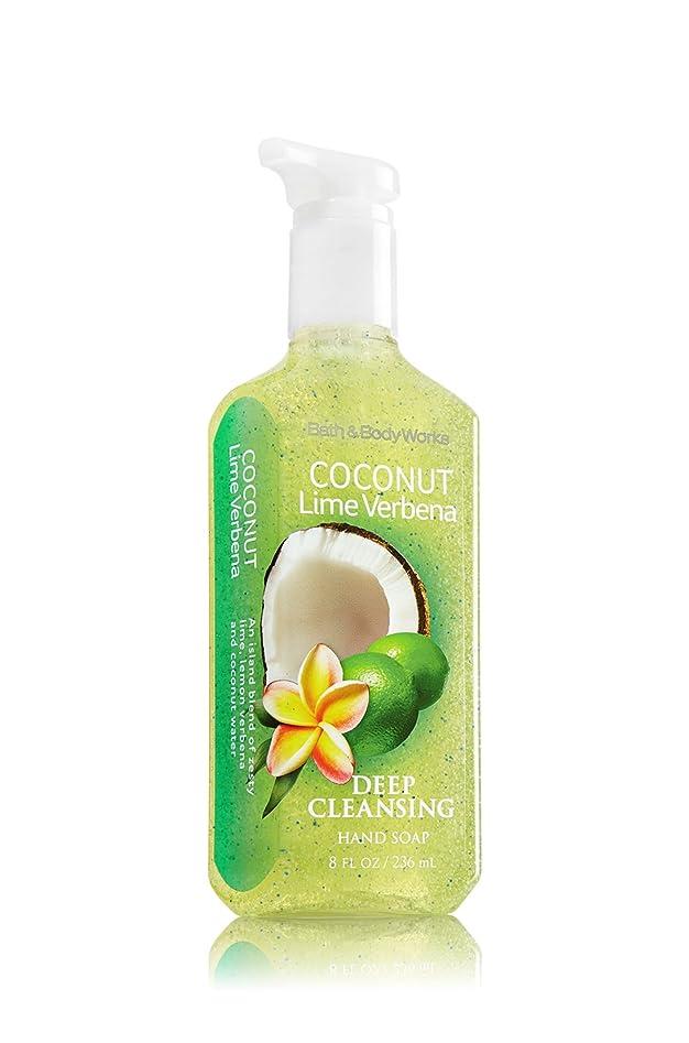 ページェントマラドロイト悪意バス&ボディワークス ココナッツライムバーベナ ディープクレンジングハンドソープ Coconut Lime Verbena Deep Cleansing Hand Soap