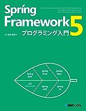 表紙: Spring Framework 5プログラミング入門 | 掌田津耶乃