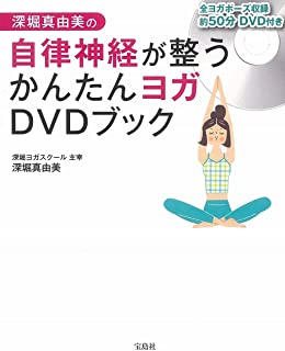 深堀真由美の自律神経が整うかんたんヨガ DVDブック (宝島社DVD BOOKシリーズ)