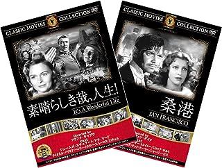 名作洋画DVDパック 素晴らしき哉、人生!/桑港 【DVD】FRTW-028