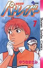 表紙: 機動警察パトレイバー(7) (少年サンデーコミックス) | ゆうきまさみ