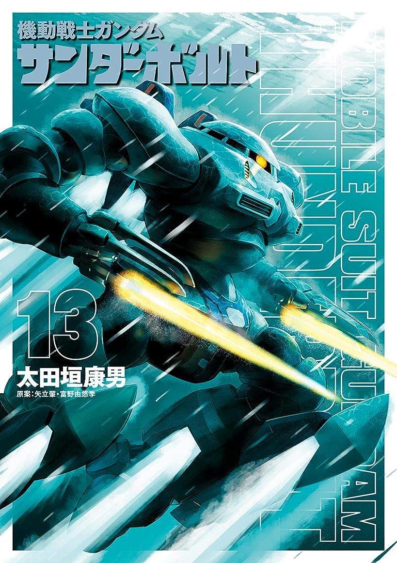 支給ミッション覗く機動戦士ガンダム サンダーボルト(13) (ビッグコミックススペシャル)