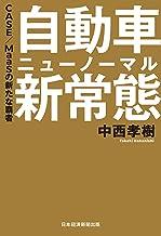表紙: 自動車 新常態(ニューノーマル) CASE/MaaSの新たな覇者 (日本経済新聞出版) | 中西孝樹
