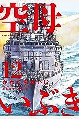 空母いぶき(12) (ビッグコミックス) Kindle版