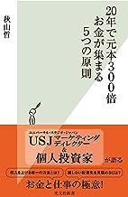 表紙: 20年で元本300倍 お金が集まる5つの原則 (光文社新書) | 秋山 哲