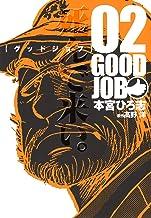 GOODJOB【グッドジョブ】 2