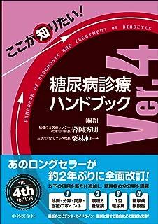 ここが知りたい! 糖尿病診療ハンドブック Ver.4