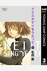 イエスタデイをうたって 3 (ヤングジャンプコミックスDIGITAL) Kindle版