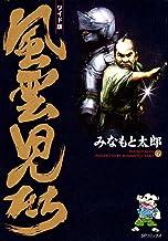 表紙: 風雲児たち 6巻 (SPコミックス) | みなもと太郎
