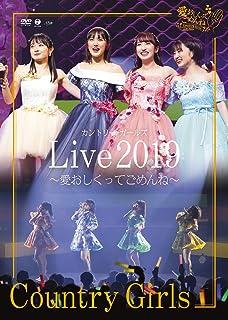カントリー・ガールズ ライブ 〜愛おしくってごめんね〜(DVD)(特典なし)...