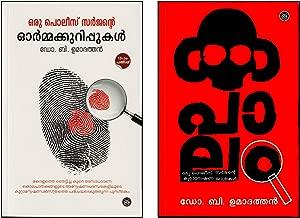 Amazon in: Malayalam - Crime, Thriller & Mystery: Books