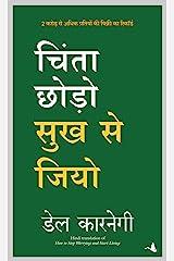 CHINTA CHHODO SUKH SE JIYO (Hindi) Kindle Edition