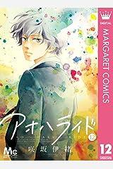 アオハライド 12 (マーガレットコミックスDIGITAL) Kindle版