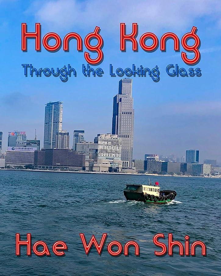 債権者彫刻悪質なHong Kong Through the Looking Glass: A Photographic Exploration