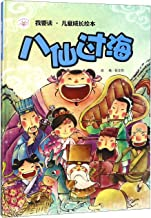 The Eight Immortals Crossing the Sea (Hardcover)/ I Want to Read (Picture Book for Kids' Growth) (Chinese Edition)