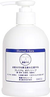 【腸内フローラ?皮膚フローラの研究から生まれました】ヒューマンフローラ プレミアムボディソープ(医薬部外品)