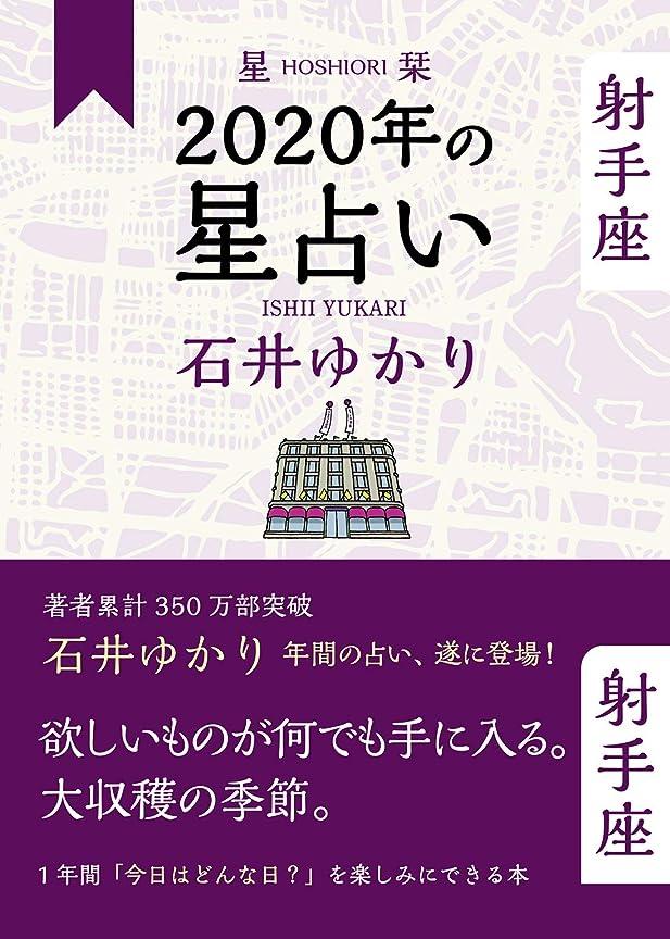怒る債権者群れ星栞 2020年の星占い 射手座 (一般書籍)