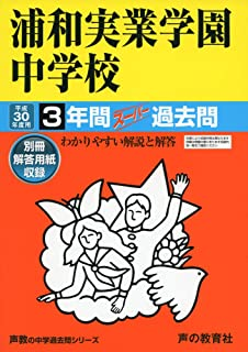浦和実業学園中学校 平成30年度用―3年間スーパー過去問 (声教の中学過去問シリーズ)