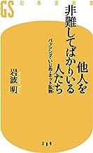 表紙: 他人を非難してばかりいる人たち バッシング・いじめ・ネット私刑 (幻冬舎新書) | 岩波明