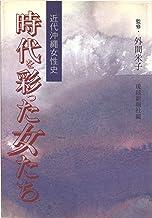 時代を彩った女たちー近代沖縄女性史 (沖縄人物叢書)