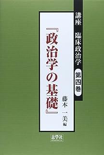 講座 臨床政治学〈第4巻〉政治学の基礎