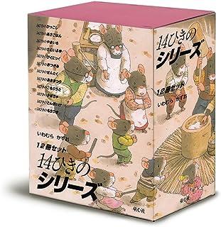 14ひきのシリーズ 12冊セット(全12巻)