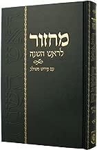 Machzor Rosh Hashanah Im Peirush Meshulav (Hebrew Edition)