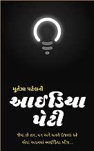 Idea Peti: Innovative Ideas at Your Fingertips... (First Book 1) (Gujarati Edition)