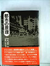 都市の原理 (1971年)