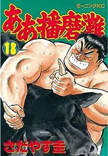 ああ播磨灘(18) (モーニングコミックス)