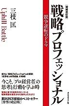 表紙: 戦略プロフェッショナル[増補改訂版] | 三枝 匡