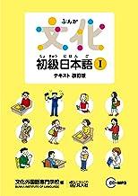 BUNKA SHOKYU NIHONGO elementarylevel1 (Revised edition) (Japanese Edition)