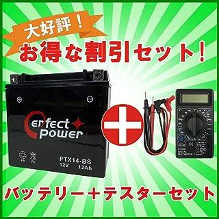 【デジタルテスターセット】 PERFECT POWER PTX14-BS バイクバッテリー【互換 YTX14-BS GTX14-BS FTX14-BS DTX14-BS】 初期充電済 即使用可能 XJR1200 ZZR1100 W650 ZX12-R SHADOW400