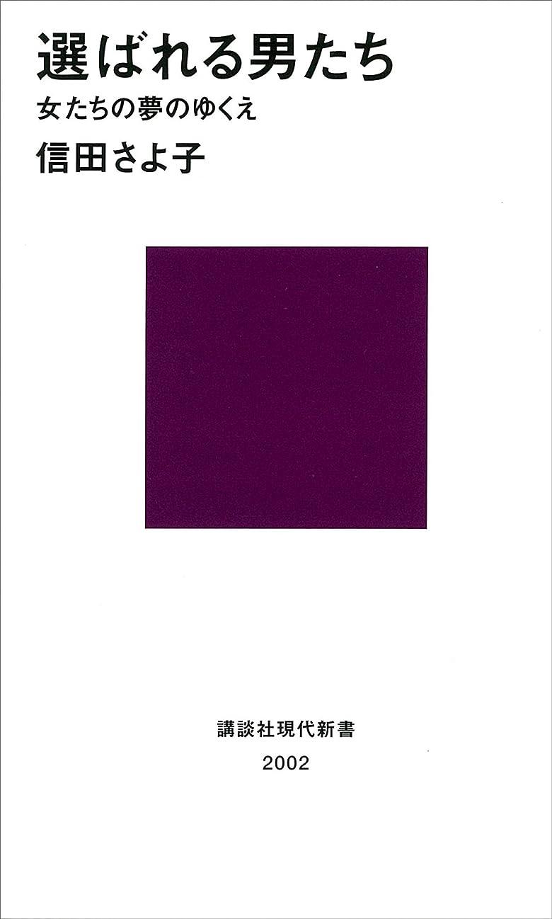 食料品店商標バース選ばれる男たち 女たちの夢のゆくえ (講談社現代新書)