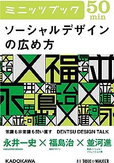 ソーシャルデザインの広め方 DENTSU DESIGN TALK 電通デザイントーク (カドカワ・ミニッツブック)