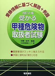 受かる甲種危険物取扱者試験 改訂2版