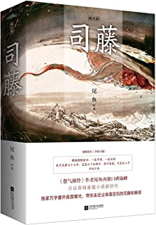 Siteng (Chinese Edition)
