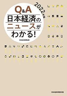 Q&A 日本経済のニュースがわかる! 2022年版 (日本経済新聞出版)