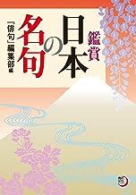 表紙: 鑑賞 日本の名句 (角川俳句ライブラリー) | 『俳句』編集部