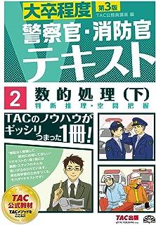 警察官・消防官Vテキスト (2) 数的処理(下) 第3版 (大卒程度)