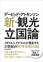 デービッド・アトキンソン 新・観光立国論―イギリス人アナリストが提言する21世紀の「所得倍増計画」 デービッド・アトキンソン 「新日本論」シリーズ