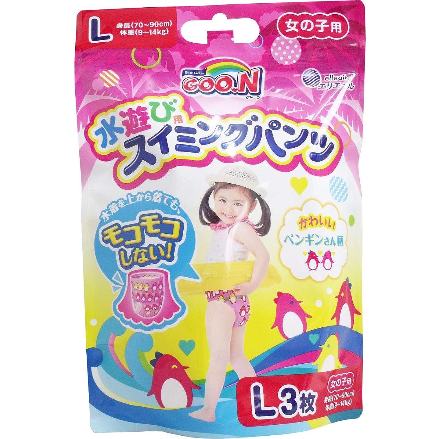 バタフライ請う歯科の[6月26日まで特価]グーン 水遊び用スイミングパンツ 女の子用 Lサイズ 3枚入×5個セット