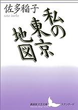 表紙: 私の東京地図 (講談社文芸文庫) | 佐多稲子