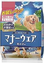 マナーウェア 男の子用 Sサイズ 小型犬用 お試しパック 3枚