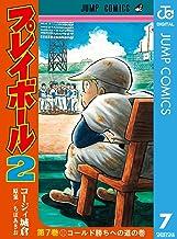 表紙: プレイボール2 7 (ジャンプコミックスDIGITAL) | ちばあきお