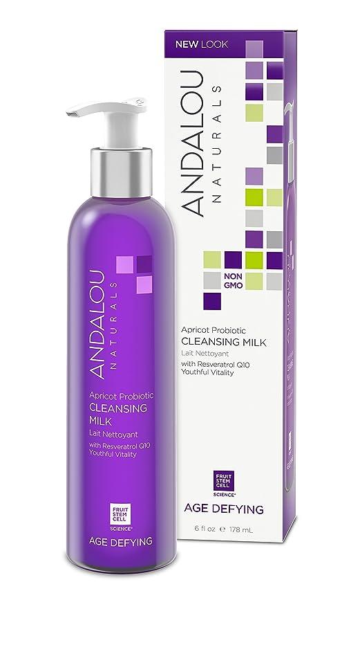 四厳しいローブオーガニック ボタニカル 洗顔フォーム 洗顔料 ナチュラル フルーツ幹細胞 「 A クレンジングミルク 」 ANDALOU naturals アンダルー ナチュラルズ