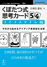表紙: くぼたつ式思考カード54 ライフスタイル編 今日から始めるアイディア発想型生活術 (NextPublishing)   久保田 達也